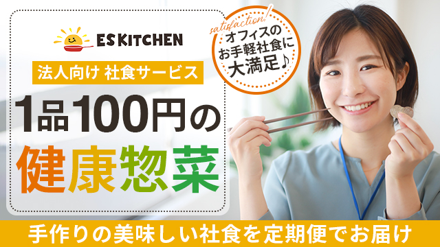 1品100円社食の健康惣菜ESキッチン