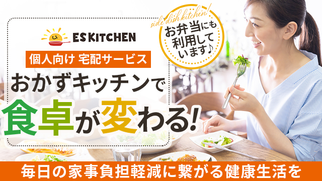 個人向け宅配サービスおかずキッチン