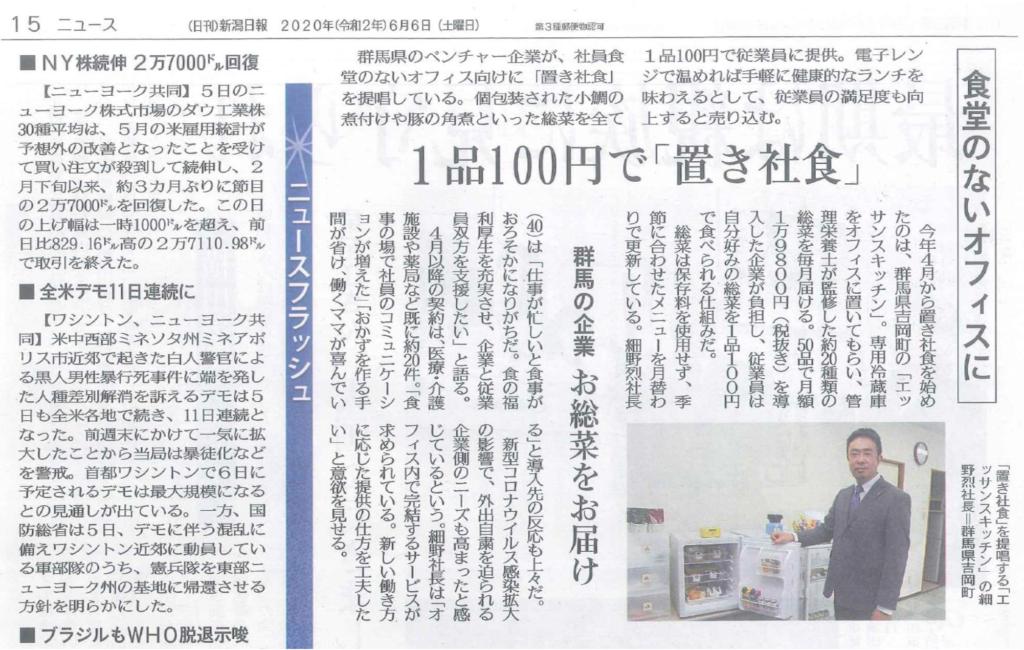 新潟日報で置き型100円社食ESキッチン紹介される