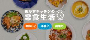 社食業者のおかずキッチンが世界の健康を救う?!