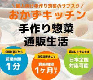 社食業者が手掛ける日本食通販
